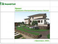 Проект «Посёлок Чистый», 2014 г.