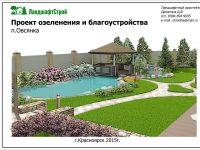 Проект «Посёлок Овсянка», 2012 г.