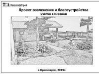 Проект «Посёлок Горный», 2013 г.
